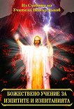 Божествено Учение за изпитите и изпитанията Из Словото на Учителя Петър Дънов -