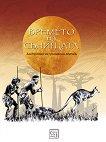 Времето на сънищата Австралийски приказки и легенди - книга