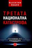 Третата национална катастрофа - Валентин Вацев -