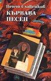 Кървава песен - Пенчо Славейков -