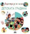 Енциклопедия за най-малките: Детската градина - Емили Бомон -
