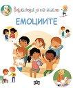 Енциклопедия за най-малките: Емоциите - Емили Бомон -