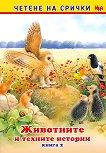 Четене на срички: Животните и техните истории - книга 2 - детска книга