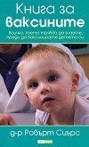 Книга за ваксините - Д-р Робърт Сиърс -