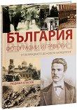 България във фотографии и гравюри: От възраждането до новото хилядолетие -