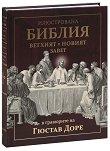 Илюстрована Библия в гравюрите на Гюстав Доре -