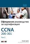 CCNA 200-301: Официално ръководство за сертифициране - том 2 - книга