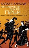 Кой цивилизова древните гърци - книга