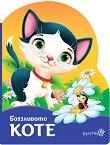 Боязливото коте - детска книга