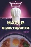НАССР в ресторанта - Борислав Борисов -
