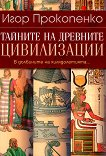 Тайните на древните цивилизации: В дълбините на хилядолетията - Игор Прокопенко -