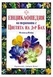 Енциклопедия на терапията с Цветята на д-р Бах - Мехтхилд Шефер - списание