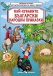 Най-хубавите български народни приказки - книга