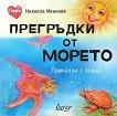 Прегръдки от морето: Приказки с поука - Никоела Иванова - детска книга