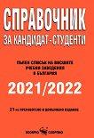 Справочник за кандидат-студенти 2021 / 2022 -