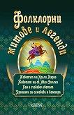 Фолклорни митове и легенди -