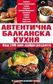 Автентична балканска кухня - книга