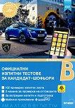 Официални изпитни тестове за кандидат-шофьори 2021 -