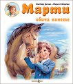 Марти обича конете - Жилбер Делае - книга