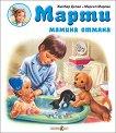 Марти мамина отмяна - Жилбер Делае - книга