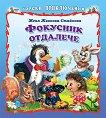Горски приключения: Фокусник отдалече - Женя Живкова-Стайкова -