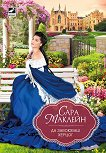 Да завоюваш херцог - Сара Маклейн - книга