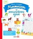 Моята тетрадка Монтесори по английски език -