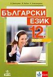 Български език за 12. клас - задължителна подготовка - учебник