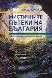 Мистичните пътеки на България - Ирена Григорова - книга