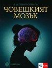 Човешкият мозък - книга