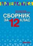 Сборник по математика за 12. клас -