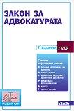Закон за адвокатурата 2021 - книга