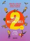 Моята математика: Сборник от задачи за 2. клас - част 1 - учебник