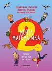 Моята математика: Сборник от задачи за 2. клас - част 1 - табло