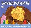 Барбароните: Пещерата на прапрабарбароните - Анет Тизон, Талас Тейлър -