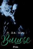 Вишъс - книга
