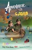 Апокалипсис с деца - Калоян Явашев - книга
