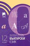 Български език за 12. клас - учебник