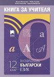 Книга за учителя по български език за 12. клас - книга за учителя