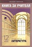 Книга за учителя по литература за 12. клас - учебник