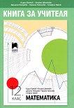 Книга за учителя по математика за 12. клас - учебна тетрадка