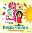 Малката мечтателка в бонбонения град - Константина Живова - детска книга