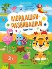 Мордашки-развивашки: Цвета - Ирина Батова -