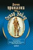 Всички приказки на Оскар Уайлд - книга