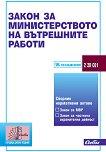 Закон за Министерството на вътрешните работи 2021 - книга