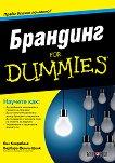 Брандинг For Dummies -