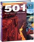 501 природни чудеса, които трябва да видите -