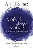 Любов, любов, любов : Силата на приемането - Лиз Бурбо -