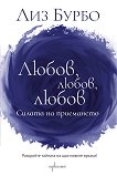 Любов, любов, любов Силата на приемането - книга