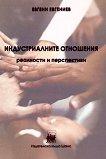 Индустриалните отношения - Евгени Евгениев -